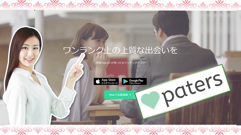 ペイターズとは|パパ活サイト・アプリpatersを徹底解説!
