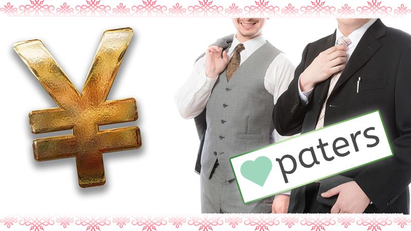 ペイターズ男性会員の支払い費用・料金など有料サービスを徹底解説!
