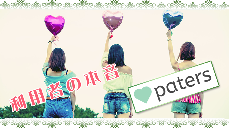 ペイターズの口コミ・評判